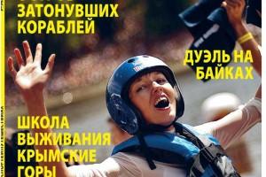 Школа выживания, Крымские горы (журнал ProX)