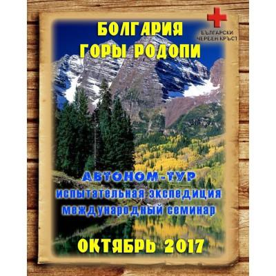 Горы Родопи. Болгария