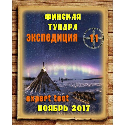 Экспедиция в Финскую тундру