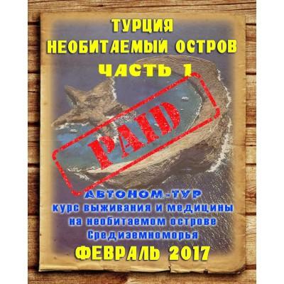 Необитаемые острова Средиземноморья. Турция. Часть 1. Февраль 2017
