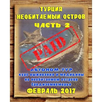 Необитаемые острова Мраморного моря Турция. Часть 2. Февраль 2017